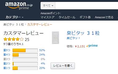 臭ピタッ!Amazon評価